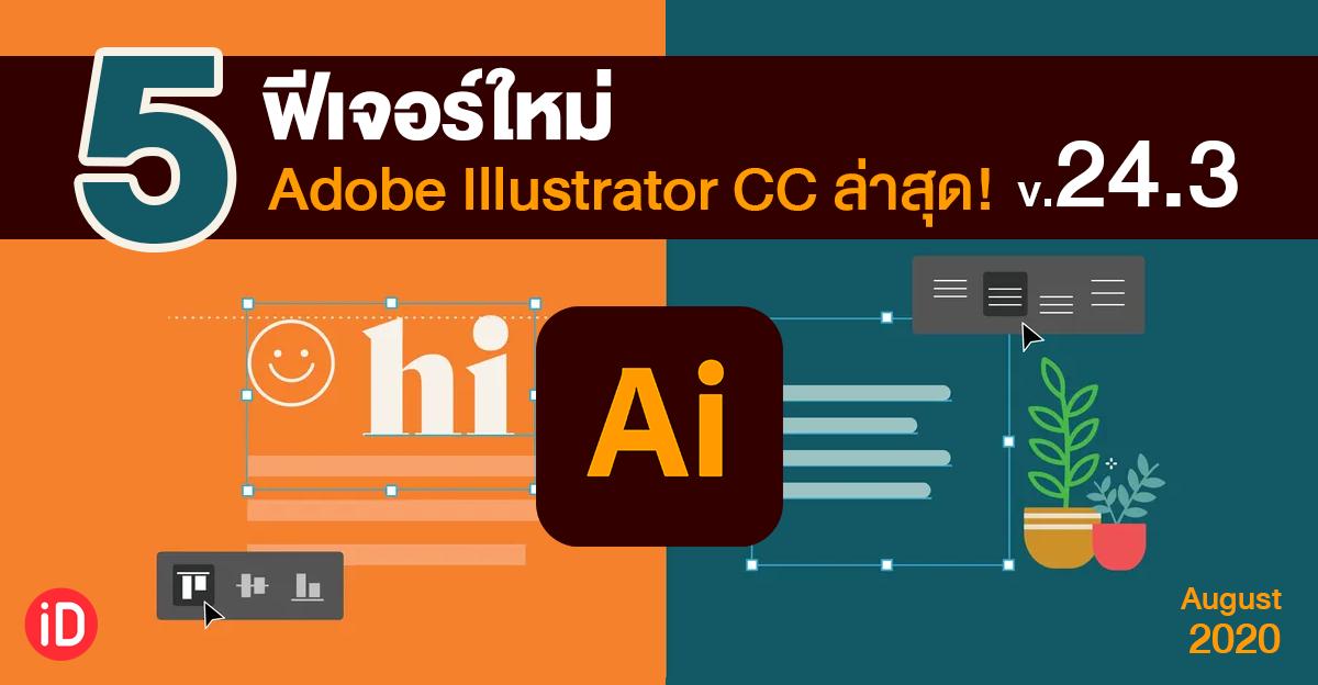 5 ฟีเจอร์ใหม่ Adobe Illustrator cc 2021 24.3 aug